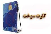 ابطال 350عدد کارت سوخت تاکسیهای بدون پروانه در کرمانشاه