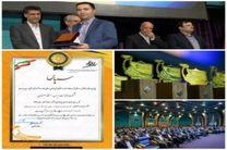 """کسب رتبه """"روابط عمومی سرآمد"""" توسط روابط عمومی مخابرات منطقه اصفهان"""