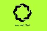 برنامه درسی شبکه چهار سیما پنج شنبه ۱۵ خرداد ۹۹ اعلام شد