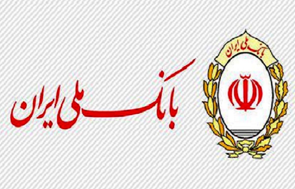 تغییر محتوای پیامک رمز پویای بانک ملی ایران