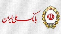 بیست و پنجمین جشنواره ورزشی کارکنان بانک ملی ایران آغاز شد