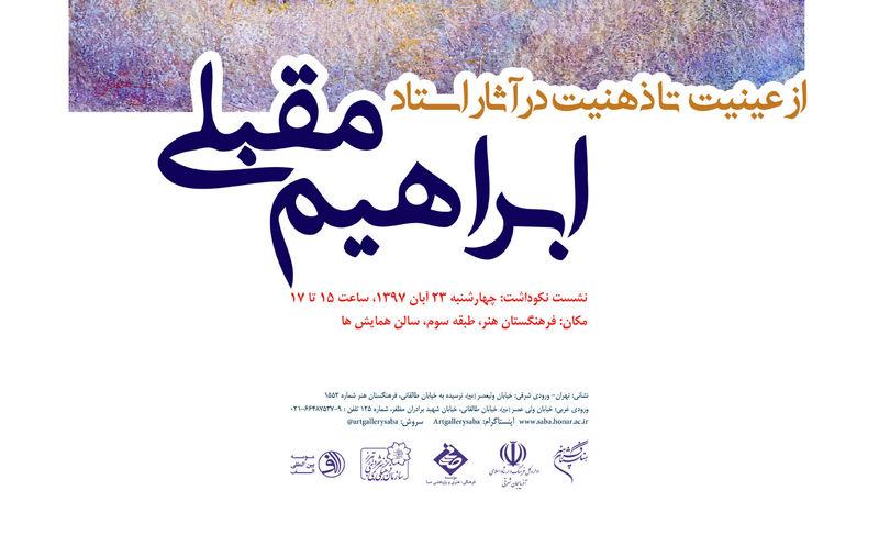 تجلیل فرهنگستان هنر از نیم قرن تلاش هنری ابراهیم مقبلی