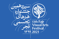 مرحله اول انتخاب اثر رشته نقاشی جشنواره تجسمی فجر تمام شد