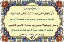 دعاى روز بیست و ششم ماه مبارک رمضان