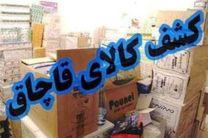 کشف بیش از ۶ میلیارد ریال کالای قاچاق در استان