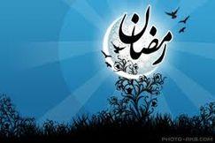 رمضان؛ ماه عبرت