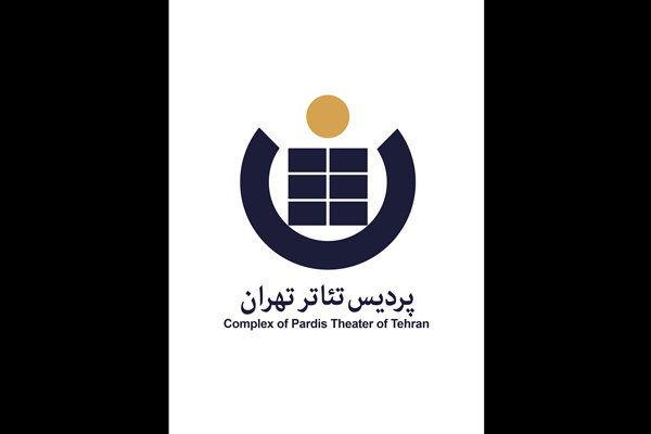 شروع فعالیتهای پردیس تئاتر تهران با دو نمایش ایرانی