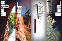 انتشار یک مجموعه داستان و چند رمان ایرانی