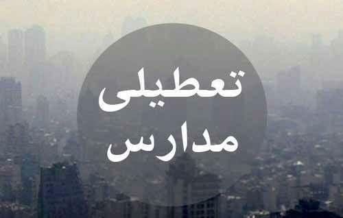 مدارس اصفهان و 10 شهرستان فردا تعطیل اعلام شد