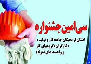 سی امین جشنواره امتنان در اصفهان برگزار می شود