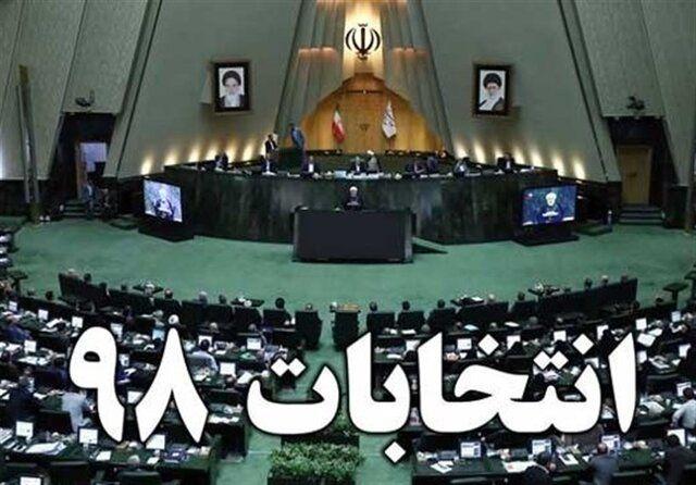 تائید صلاحیت ۵۱ داوطلب نمایندگی مجلس در هرمزگان