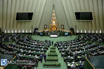 جلسه علنی مجلس شورای اسلامی آغاز شد/  طرح تامین کالاهای اساسی در دستور کار
