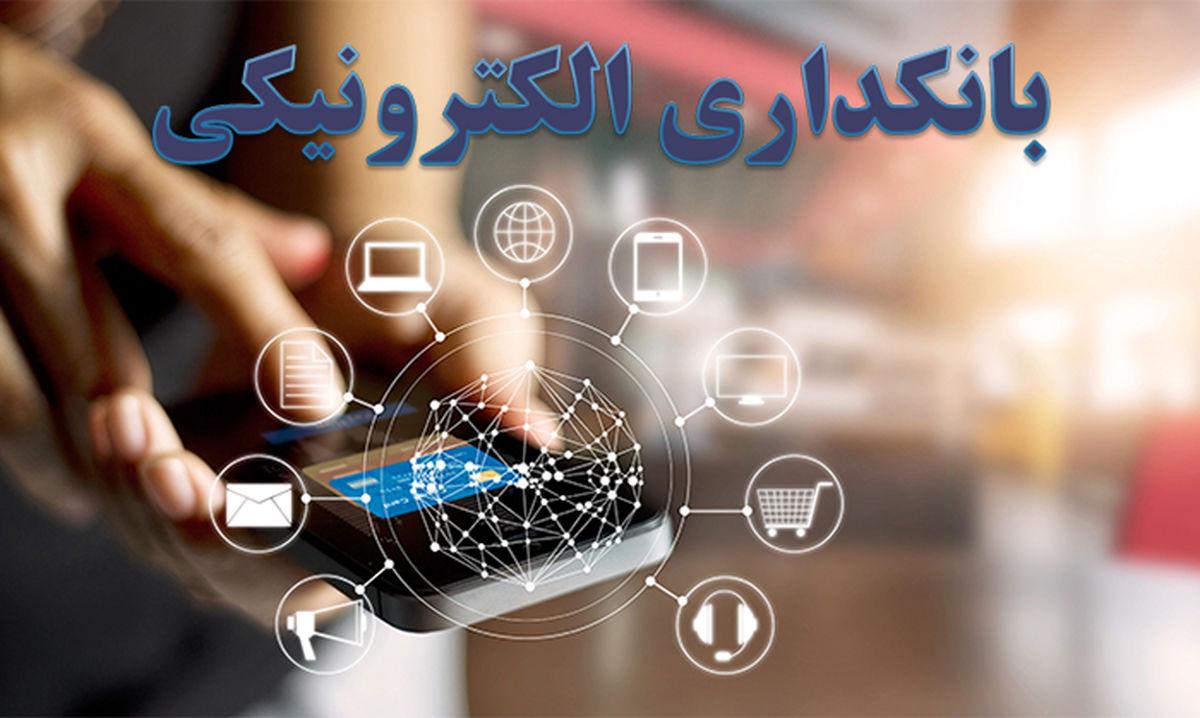 حرکت چندجانبه ایران زمین برای توسعه بانکداری الکترونیک