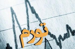 تورم سالانه منتهی به مهر ماه به ۴۲ درصد رسید