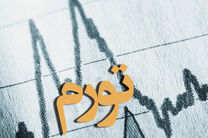 نرخ تورم دوازده ماهه منتهی به دی ۹۹ اعلام شد