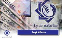 تامین ارز واردات به رقم 6.2 میلیارد یورو رسید