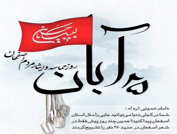 مراسم گرامیداشت سالروز ۲۵ آبان در یادمان شهدای گمنام اصفهان برگزار میشود