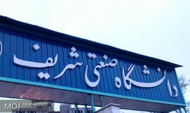 شرایط اعطای خوابگاه به دانشجویان جدیدالورود دانشگاه شریف