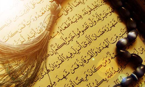 چهلویکمین دوره مسابقات سراسری قرآن کریم در گیلان