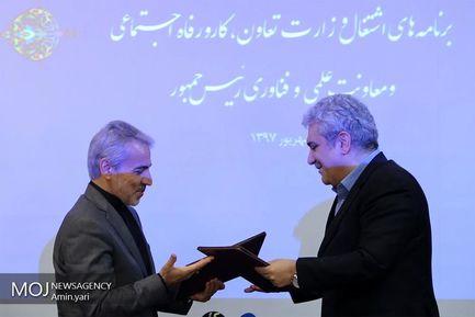 امضا+تفاهم+نامه+وزارت+تعاون+و+معاونت+علمی،فناوری+ریاست+جمهوری