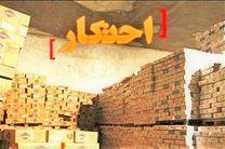 کشف 150 میلیارد کالای احتکاری از یک منزل در اصفهان