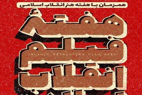 هفته فیلم انقلاب اسلامی در اصفهان آغاز شد