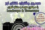برگزاری سومین جشنواره عکس