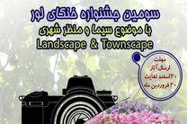 """برگزاری سومین جشنواره عکس """"خنکای لور"""""""