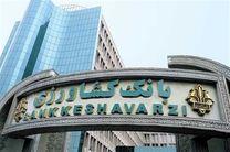 سرمایه بانک کشاورزی 20 هزار میلیارد ریال افزایش یافت