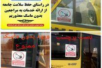 ورود مسافر بدون ماسک به ناوگان عمومی کرمانشاه ممنوع