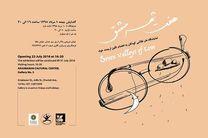نمایشگاه «هفت شهر عشق» در ارسباران گشایش مییابد