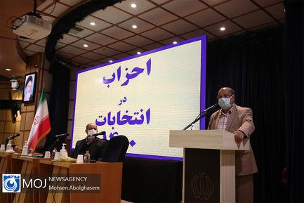 همایش احزاب در انتخابات ۱۴۰۰