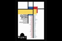 نمایشگاه نقش در نقش در موزه فلسطین برگزار می شود