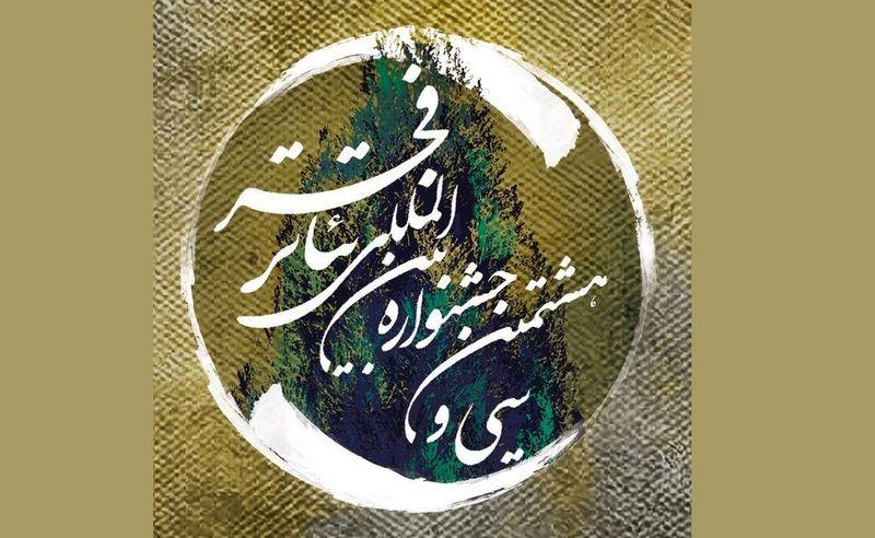 تغییر برنامه و جابجایی چند اثر در جشنواره بینالمللی تئاتر فجر