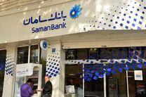 حمایت بانک سامان از رونق کسبوکارهای کوچک و متوسط