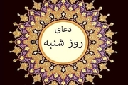 دانلود دعای روز شنبه علی فانی