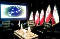 پخش سری جدید برنامه تلویزیونی سروستان از هفته جاری