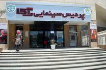 اعلام برنامه نمایش پردیس راگا در سی و ششمین جشنواره فیلم فجر