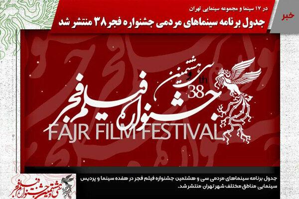 جدول برنامه سینماهای مردمی جشنواره فیلم فجر منتشر شد