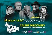نامزدهای اولین جشنواره آنلاین فیلم کوتاه کشف استعداد معرفی شدند