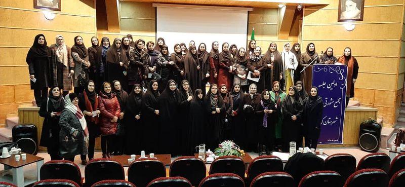 تشکیل مجمع مشورتی زنان شهرستان کرج