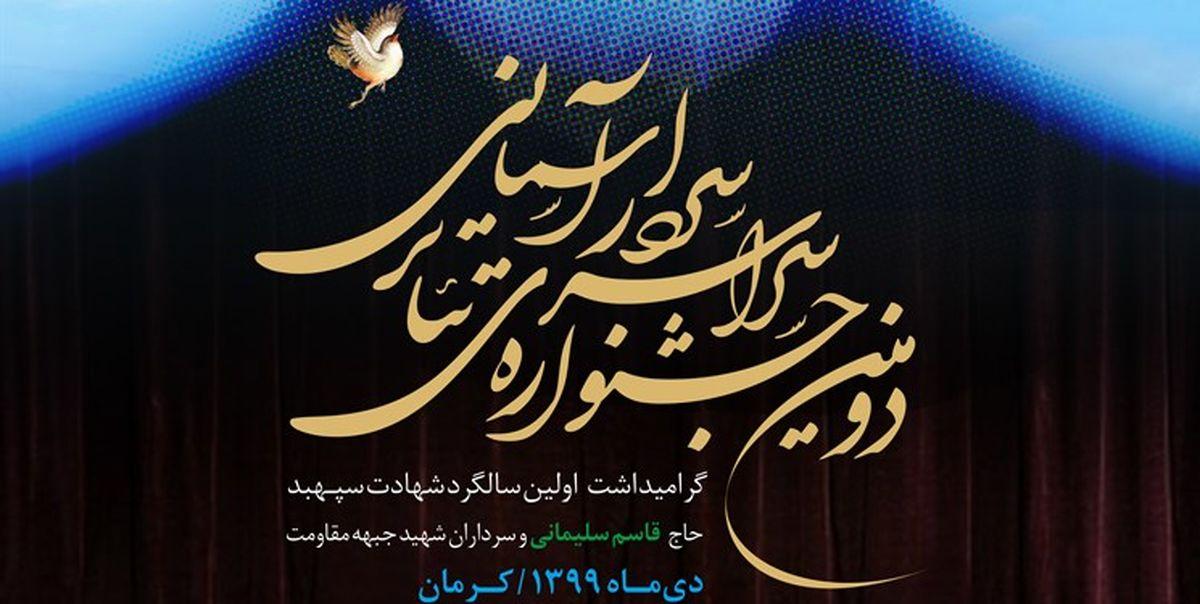 اجرای ۷ نمایش در بخش صحنهای تئاتر سردار آسمانی
