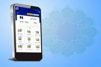 انتشار نسخه جدید اپلیکیشن پرداخت بانک صادرات ایران (صاپ) با قابلیت های جدید