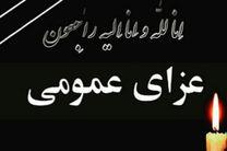 اعلام 3 روز عزای عمومی در سیستان و بلوچستان در پی حادثه تروریستی
