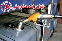 جریمه یک میلیارد ریالی قاچاقچیان سوخت در اصفهان