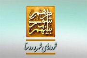 حمایت گسترده نمایندگان مردم در شوراهای اسلامی شهرها و روستاها