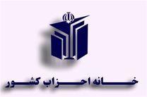 هفتمین دوره مجمع عمومی خانه احزاب برگزار می شود