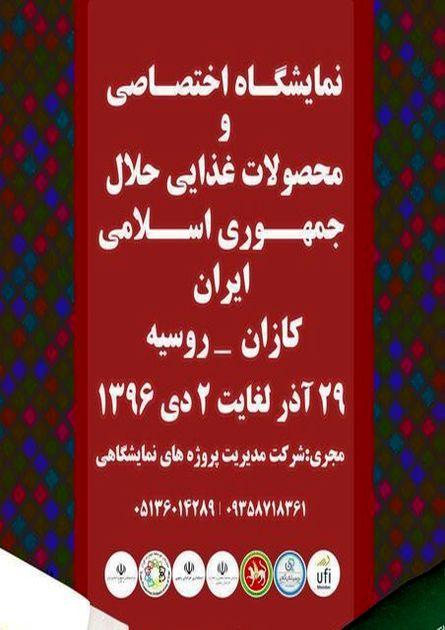 نمایشگاه اختصاصی ایران در روسیه آغاز شد