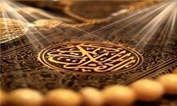 آغاز مسابقات سراسری دارالقرآن امام علی(ع) ویژه خواهران از ۱۵ آذر