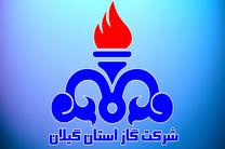 رتبه دوم شرکت گاز استان گیلان در حوزه صیانت از حقوق شهروندی